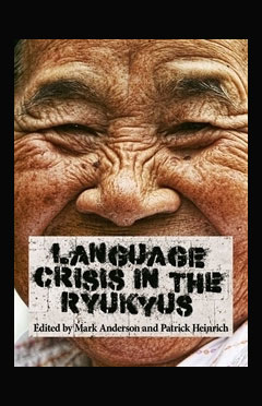 Patrick Heinrich & Mark Anderson - Language Crisis in the Ryukyus